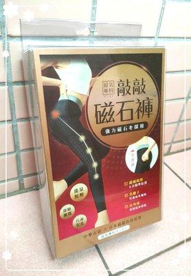 【雍容華貴】全新未拆封!ifit 黑色 敲敲磁石褲/內搭褲/貼腿褲,尺寸:S,台灣製造,品質保證