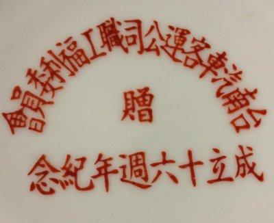 ~小林藏珍~【台南客運成立16周年紀念】【台南汽車客運公司職工福利委員會贈】
