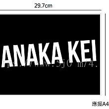 〈可來圖訂做-海報〉田中圭 TANAKA KEI 應援小海報