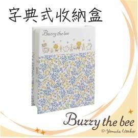 【皓翔】Buzzy the bee字典式收納盒-BBS27-tea party
