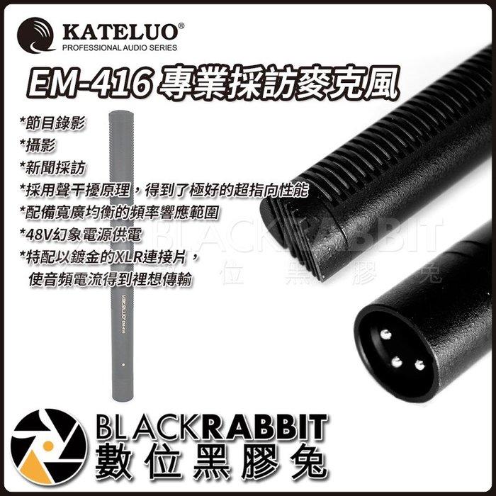 數位黑膠兔【 KATELUO EM-416 專業採訪麥克風 】 麥克風 錄音 收音 指向 攝影 採訪 節目