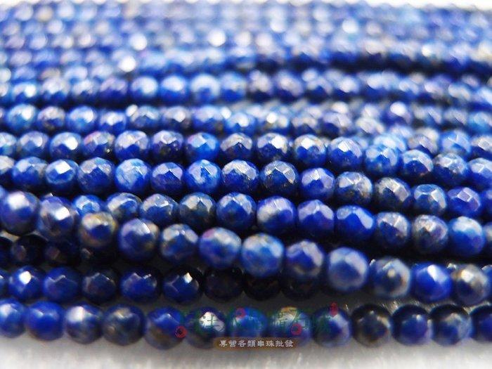 [彩色寶石限時優惠88折] 阿富汗 天然-青金石 3mm 切面 串珠 -原礦天青藍色 金星(黃銅礦)明顯- 首飾材料