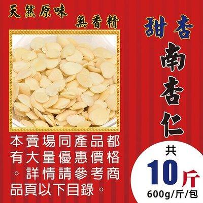 LC151【甜杏▪南杏仁片】►均價【1...