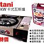 商檢公司貨 限量【愛上露營】Iwatani岩谷4.1KW卡式爐CB-AH-41 瓦斯爐有商檢認証中文說明書 露營