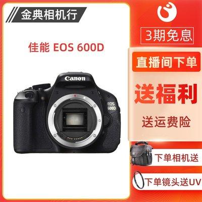 二手95新佳能Canon EOS 600D專業數碼高清入門級外拍600d單反相機