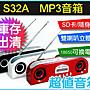 【傻瓜批發】(S32A) mp3音箱 超值音箱 SD卡雙喇叭18650電池可更換FM/AUX手機電腦喇叭板橋現貨