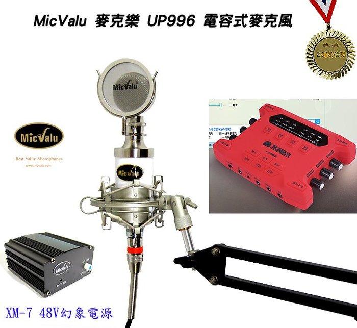 MicValu 麥克樂 UP996電容式麥克風+ K10直播版 +nb35支架+網子+48v電源送166音效軟體