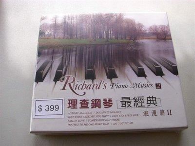 全新正版理查鋼琴最經典浪漫篇II西洋金曲14首鋼琴演奏㊣AGAINST ALL ODDS   秋字櫃J
