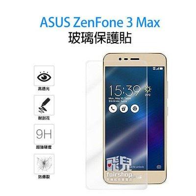 【妃凡】ASUS ZenFone3 Max 玻璃貼 保護貼 9h 鋼化膜 2.5D導角 保護膜 玻璃膜 防刮 520TL