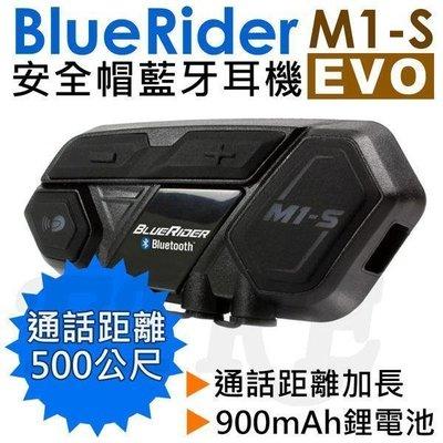 (附發票) 【附金屬扣具+夾具】鼎騰 BLUERIDER M1-S EVO 大電池版 M1-S 對講 安全帽藍芽耳機