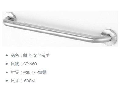 《振勝網》DAY&DAY 日日 不鏽鋼配件專賣店 ST1660 絲光 安全扶手 一字型扶手 60CM