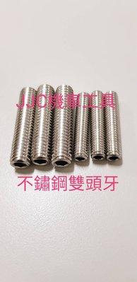 JJC機車工具 原廠尺寸 不鏽鋼雙頭牙螺絲 缸頭螺絲 排氣管螺絲 8*8 內六角 白鐵 光陽 山葉 三陽 各車系