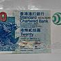 港幣20元紙幣,保真