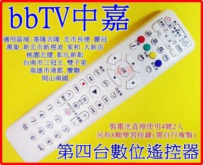 bbTV 第四台數位遙控器 台南雙子星 三冠王 高雄慶聯 港都 台北長德 麗冠 嘉和 大新店 bbtv 中嘉