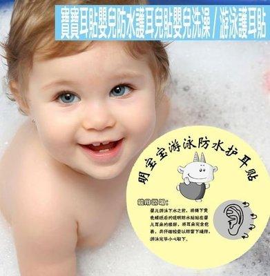 【省錢博士】寶寶耳貼嬰兒防水護耳兒貼嬰兒洗澡/游泳護耳貼必備品  (圓形)  1元