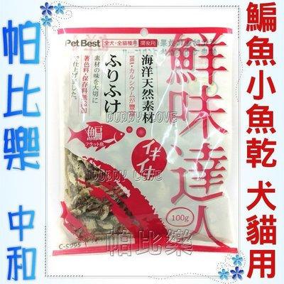 ◇◇帕比樂◇◇Pet Best鮮味達人C-S995鳊魚小魚乾【100g】犬貓都可以食用 另有販售C-S994竹夾魚大魚乾