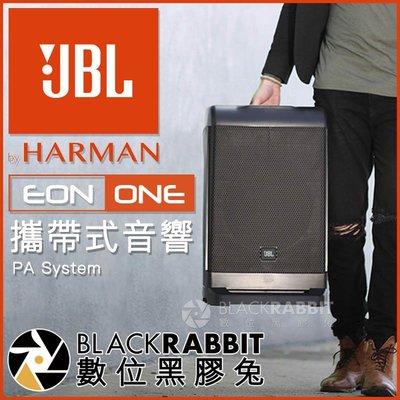 數位黑膠兔【 JBL EON ONE PA 攜帶式音響 】 手提音響 便攜式 音箱 喇叭 會議 樂器 錄音室 藍芽 藍牙 台北市
