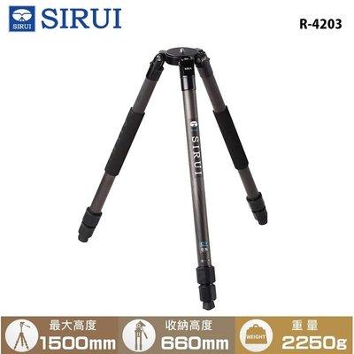 【EC數位】SIRUI 思銳  R-4203 碳纖維三腳架 不含雲台 低角度拍攝 載重20KG 旅行外拍 錄影