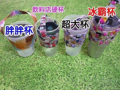 杯身可調節 冰霸杯 胖胖杯 都可以使用手搖飲料 環保杯袋提袋 使用超方便  大家一起來做環保