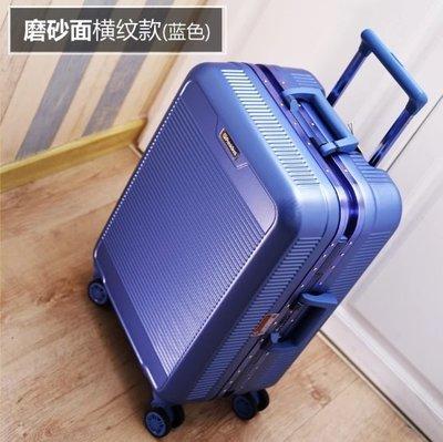 磨砂面橫紋款 20吋 president 行李箱 輕巧耐用 鉚釘鋁框 拉桿箱 萬向輪 旅行箱