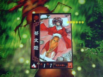 三國志大戰2~(魏)UC黑卡:蔡文姬