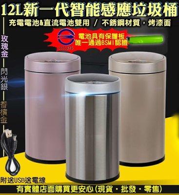 60029-220-興雲網購【12L智能感應垃圾桶】充電直流電池雙用 不鏽鋼垃圾桶 免腳踩 電動筒 感應開啟 衛生桶