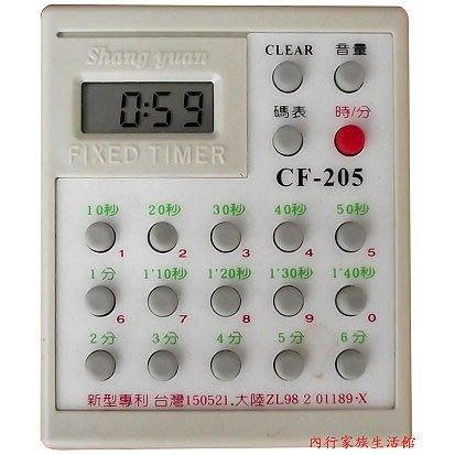 泡好茶的好幫手~微電腦固定式定時器  SM-205(泡茶、泡咖啡專用、附電池)~台灣製