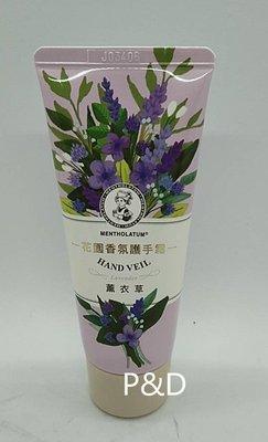 (P&D)曼秀雷敦花園香氛護手霜~Lavender 薰衣草 50G/支特價120元