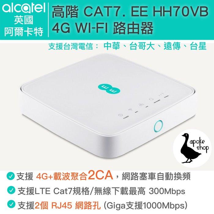 阿爾卡特 Alcatel 300M HH70VB 4G 網卡路由器 WIFI 分享器 HH41 EE120 EE70