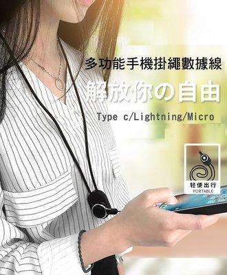 --庫米--Lightning / Micro USB / TYPE C 多功能手機掛繩 數據線 安卓充電線 傳輸線