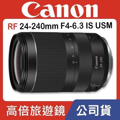 【補貨中10808】Canon RF 24-240mm F4-6.3 IS USM 公司貨