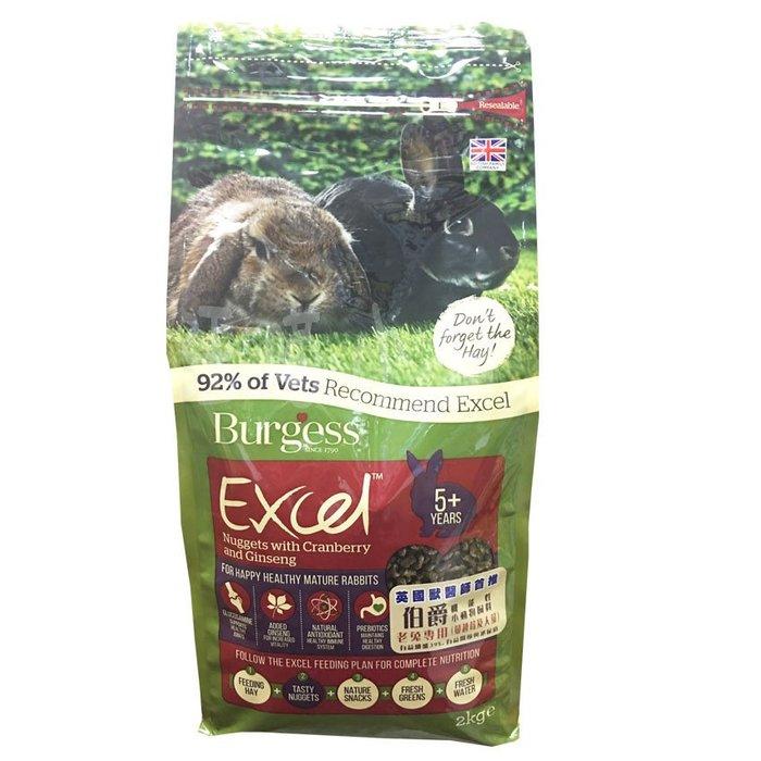 ☆汪喵小舖2店☆ 英國 Burgess Excel 伯爵高齡兔老兔機能性飼料2公斤 // 蔓越莓+人蔘