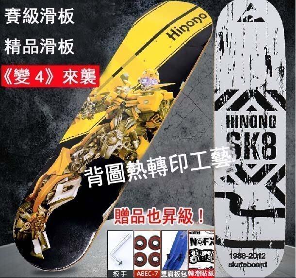 【優上精品】極限專業滑板凹面雙翹板魚板四輪滑板兒童滑板車成人滑板公路滑板 昇(Z-P3172)