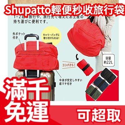 【環保收納 登機行李袋】日本 MARNA Shupatto 攜帶型 快速收納 折疊購物袋 備用袋子 批貨掃貨❤JP
