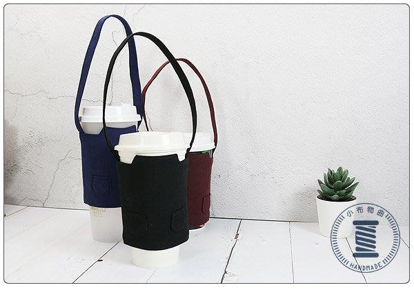✿小布物曲✿ 手作 環保杯套 工作圍裙造形 2側口袋可放粗細吸管  飲料袋  飲料套 冷熱均可使用