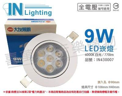 [喜萬年]含稅 大友照明innotek LED 9W 6000K 白光 全電壓 9cm 崁燈_IN430007