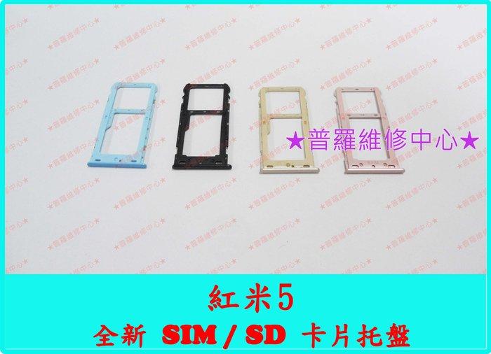 新北/高雄 紅米5 全新卡托 托盤 SIM SD 塑膠 遺失 斷裂 藍 黑 粉 金