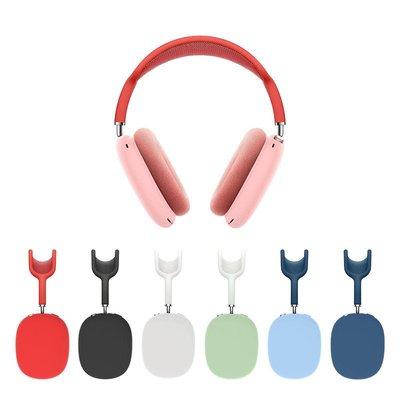 KINGCASE (現貨) AirPods Max 純色 耳機保護套 軟膠套 保護殼 耳機套
