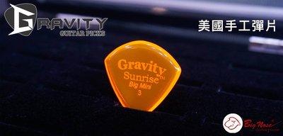 大鼻子樂器 Gravity 美國手工彈片 Pick Sunrise Big Mini 3.0 Polished 台灣代理