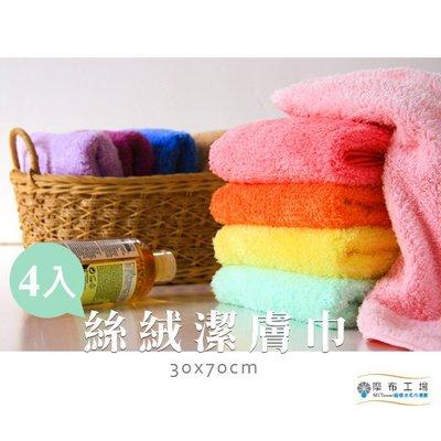 絲絨潔膚巾4入-100%台灣製造/吸水毛巾/護膚毛巾-摩布工場-SDV-3070-4
