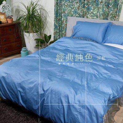 《40支紗》雙人床包/被套/枕套/4件式【深藍】經典純色 100%精梳棉-麗塔寢飾-