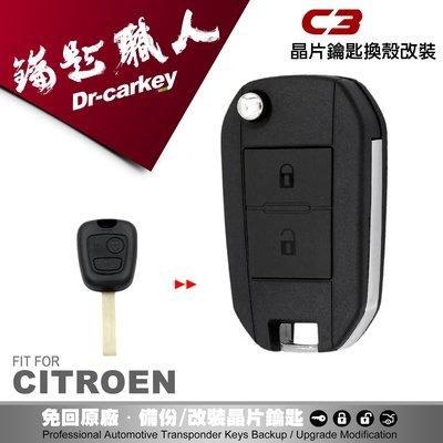 【汽車鑰匙職人】CITROEN  C3 雪鐵龍汽車 升級改裝摺疊鑰匙 外殼更換