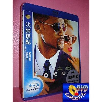A區Blu-ray藍光台灣正版【決勝焦點Focus (2015)】[含中文字幕] DTS-HD版全新未拆