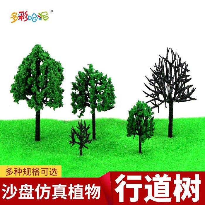 奇奇店-行道樹 樹干 成品樹 DIY沙盤 模型材料 場景制作 材料 模型塑膠#用心工藝 #愛生活 #愛手工