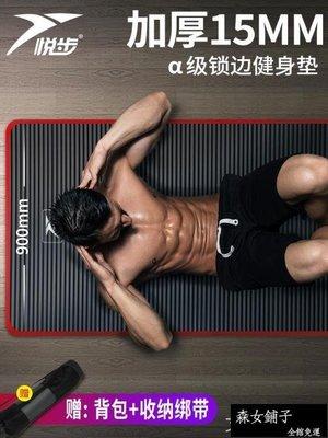 新品 悅步男士健身墊初學者瑜伽墊子加厚加寬加長防滑運動瑜珈地墊家用MBS【森女鋪子】