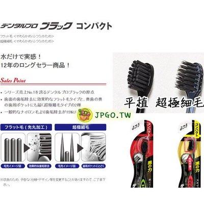 【JPGO日本購】日本進口 DENTALPRO 銷售NO.1 高密度黑牙刷 顏色隨機出貨~平植 三款刷毛
