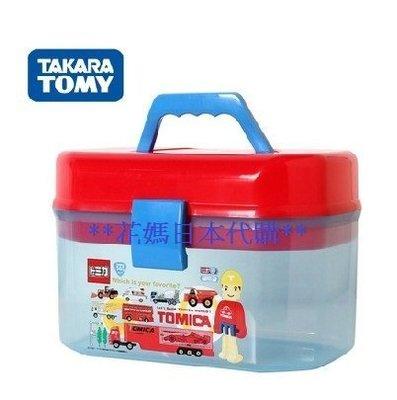 **花媽日本代購** TOMICA  トミカ 多美 小汽車收納盒 收納箱 玩具收納桶 醫藥工具箱(TOMICA紅色賣場)