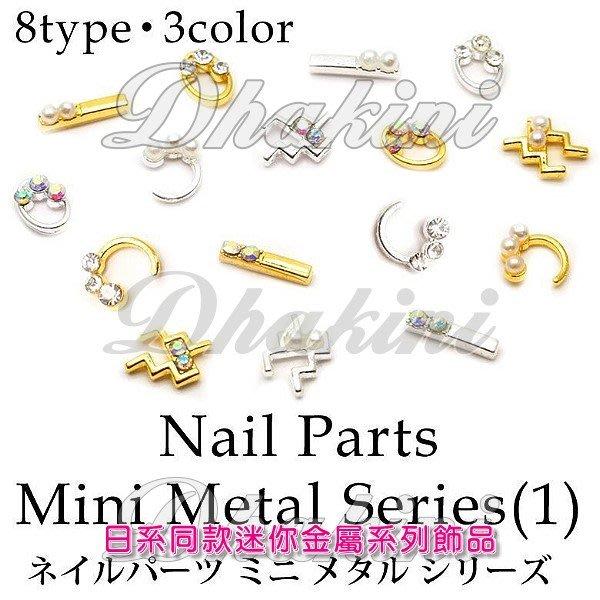 這款只賣8元~《日系同款迷你金屬系列合金飾品》~AZ883~AZ906等24款日本流行美甲產品