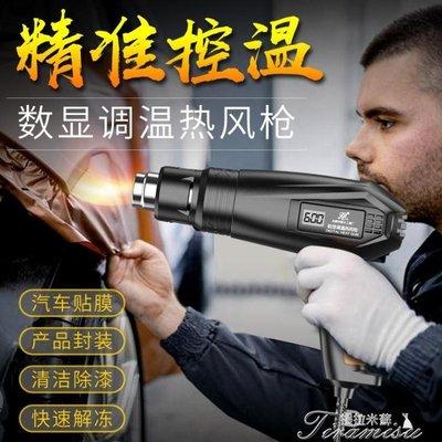 熱風槍 熱風槍數顯調溫小型烤槍汽車貼縮膜槍大功率工業熱風機塑焊槍-微利雜貨鋪-可開發票