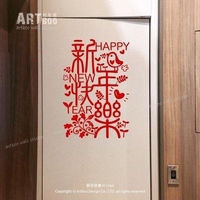阿布屋壁貼》新年快樂 H-M ‧ 簍空剪紙窗貼 過好年雞年 恭喜發財 創意門聯 春聯